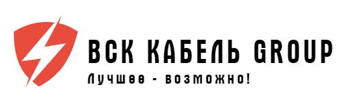 ООО «ВСК Кабель Групп»